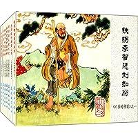 八仙的传说(套装共7册)