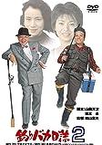 釣りバカ日誌2 [DVD]
