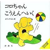 コロちゃんこうえんへいく (児童図書館・絵本の部屋―しかけ絵本の本棚)