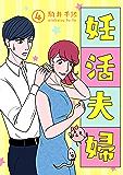 妊活夫婦 4【フルカラー】 (comico)