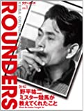 「ROUNDERS」vol.3 特集「野平祐二」ミスター競馬が教えてくれたこと