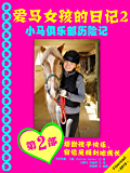 爱马女孩的日记2 - 小马俱乐部历险记(英汉双语版)(史上最牛的英文原版阅读入门书,没有之一)