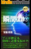 瞬間復縁➀: プロが教える!瞬間復縁する ために必要な脳の力とは? (復縁大学)
