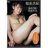 DVD>福見真紀:カラフルマキアート (<DVD>)