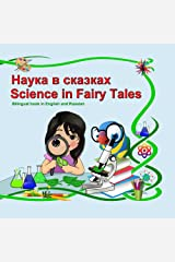 Наука в сказках. Science in Fairy Tales. Bilingual Book in English and Russian: Dual Language Picture Book for Kids (Russian/English Edition) (Bilingual Russian-English Books for Kids) Kindle Edition