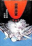 世界赤軍 夢野京太郎小説集