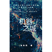 The City of Robots (Chinese Edition) book cover