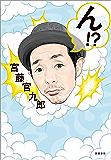 ん!? (文春e-book)
