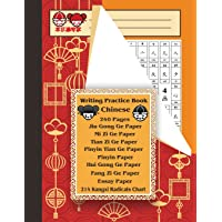 Writing Practice Book  Chinese 240 Pages: Chinese character writing practice paper All 8 Types and 214 Kangxi Radicals Chart is the essential reference in a modern Chinese dictionary.