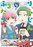 りふじんなふたり 3巻 (バンブーコミックス)