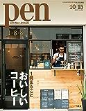 Pen (ペン) 『一冊まるごとおいしいコーヒー』〈2014年 10/15号〉 [雑誌]