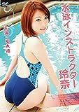 水泳インストラクター 玲奈 [DVD]
