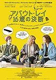 アバウト・レイ 16歳の決断 [DVD]