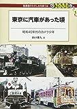 東京に汽車があった頃 (DJ鉄ぶらブックス)