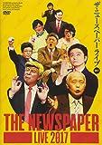 THE NEWSPAPER LIVE2017 [DVD]
