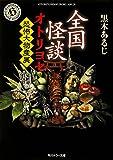 全国怪談 オトリヨセ  恐怖大物産展 (角川ホラー文庫)