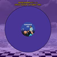 CREEDENCE CLEARWATER REVIVAL - THE ALBERT HALL CONCERT: LIMITED EDITION ON PURPLE VINYL