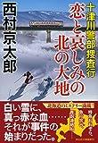 十津川警部捜査行 恋と哀しみの北の大地 (祥伝社文庫)