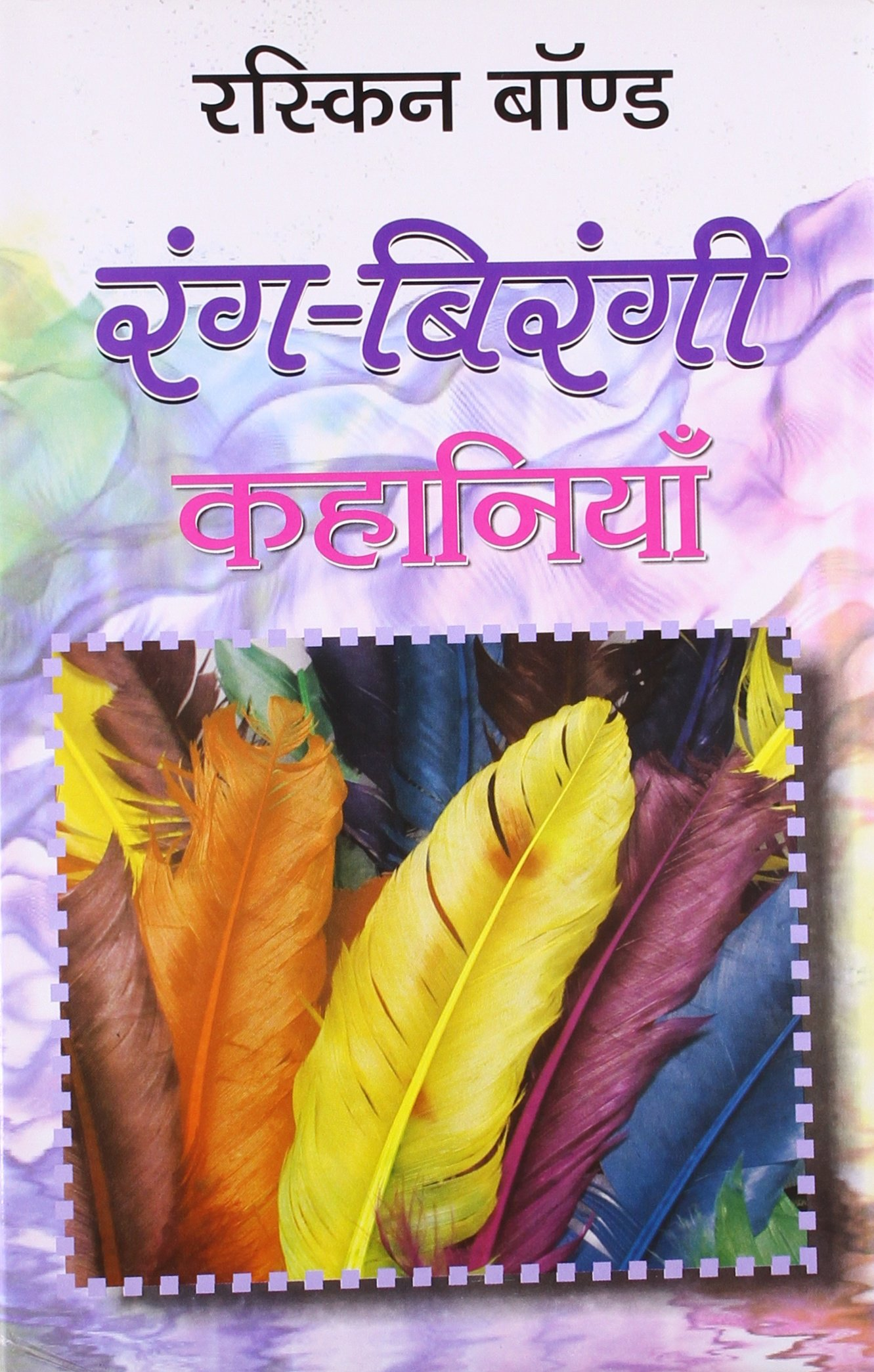 Download RANGBIRANGI KAHANIYAN (Hindi Edition) pdf