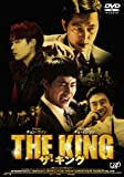 「ザ・キング」 [DVD]