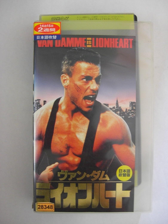 ライオンハート(日本語吹替版) [VHS] B00005FU8F