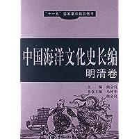 中国海洋文化史长编:明清卷
