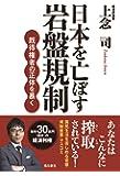 日本を亡ぼす巖盤規制 既得権者の正體を暴く