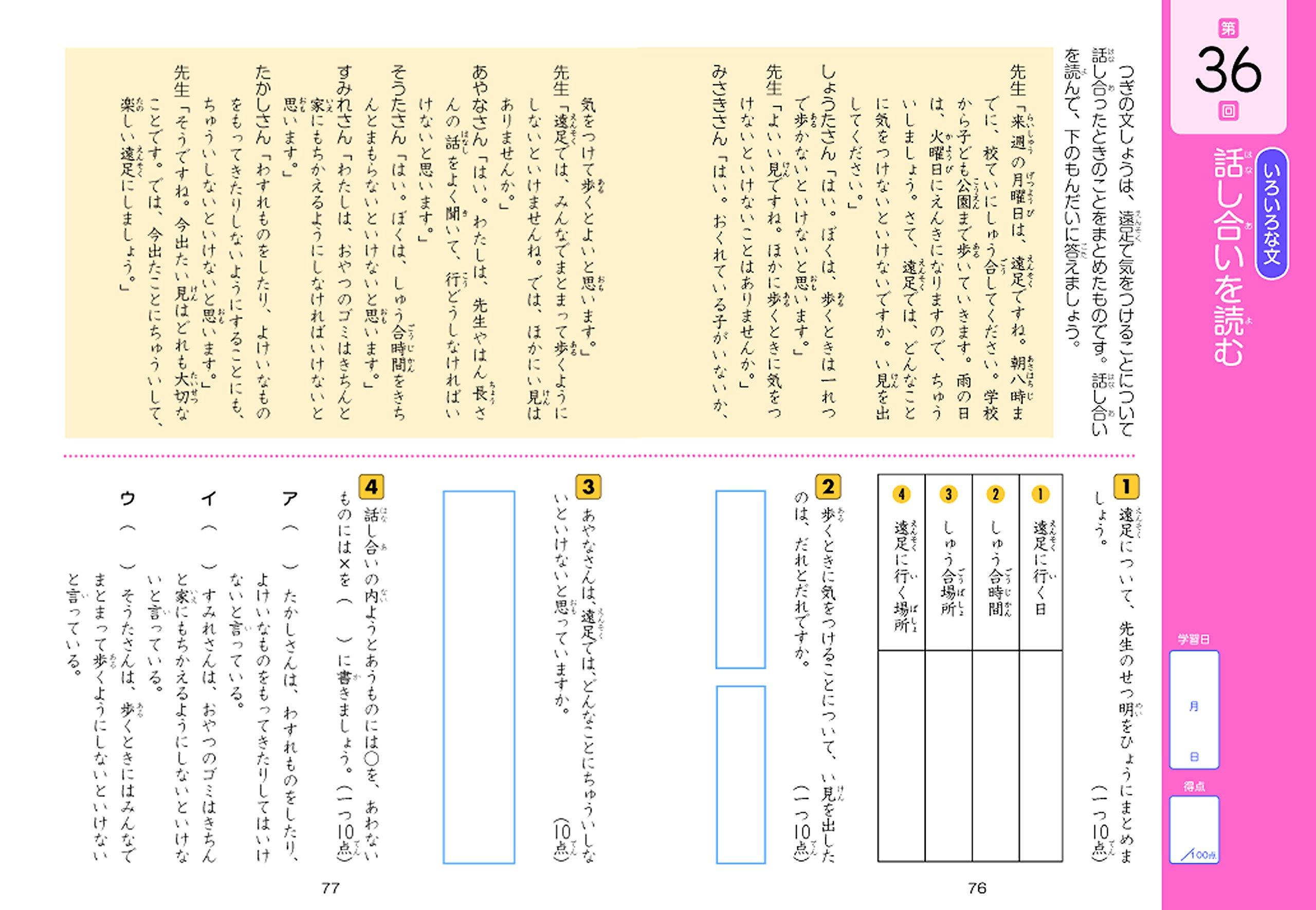 グレードアップ問題集小学2年国語 読解