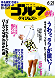 週刊ゴルフダイジェスト 2016年 06/21号 [雑誌]