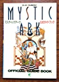 ミスティックアーク公式ガイドブック