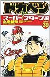 ドカベン スーパースターズ編 39 (少年チャンピオン・コミックス)
