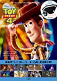 TOY STORY 4 SPECIAL BOOK (バラエティ)