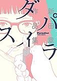 パラダイス 新田章作品集 (ビームコミックス)