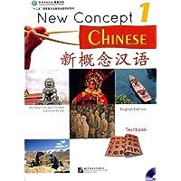 新概念汉语课本1(附光盘)