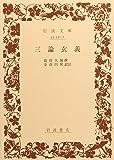 三論玄義 (岩波文庫 青 331-1)