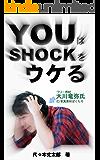 ゲームブック YOUはSHOCKをウケる