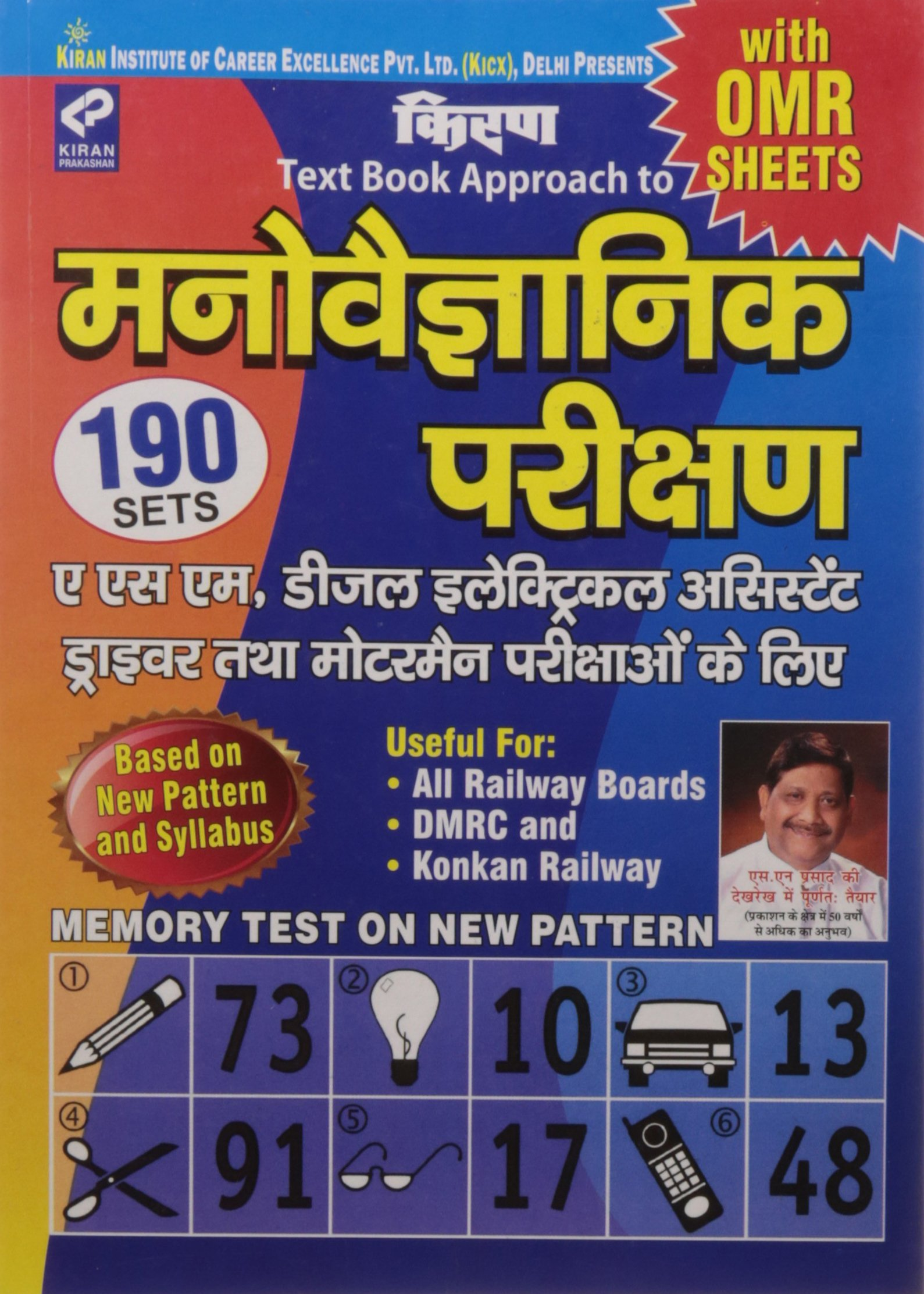 Buy RAILWAY Psychological Aptitude TEST ASM, Diesel /Electrical