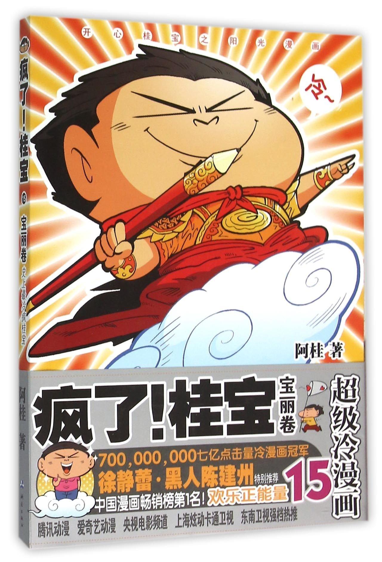 疯了桂宝(15宝丽卷超级冷漫画) pdf epub
