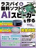 ラズパイ&無料ソフトでAIスピーカーを作る (日経BPパソコンベストムック)