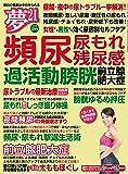 夢21 2019年 2月号 [雑誌]