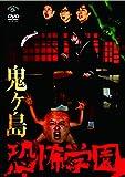 恐怖学園 [DVD]