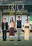 TRICK ―Troisieme partie― (角川文庫)