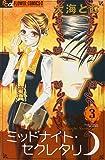 ミッドナイト・セクレタリ 3 (フラワーコミックスα)
