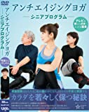 アンチエイジングヨガ~シニアプログラム~【GLAPI011】 [DVD]