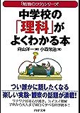 「勉強のコツ」シリーズ 中学校の「理科」がよくわかる本 PHP文庫