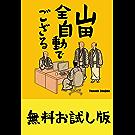 山田全自動でござる【無料お試し版】
