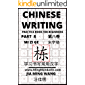 Chinese Writing Practice Book for Beginners (Part 8): Mi Zi Ge Format Template Copybook to Learn & Exercise Handwriting…