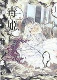 毒姫 1 (あさひコミックス)
