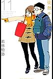 徒然チルドレン(11) (週刊少年マガジンコミックス)