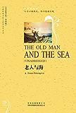 中译经典文库•老人与海(世界文学名著英语原著版) (English Edition)